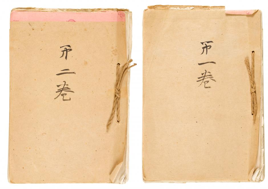 Hirohito wartime memoir sells for $275000