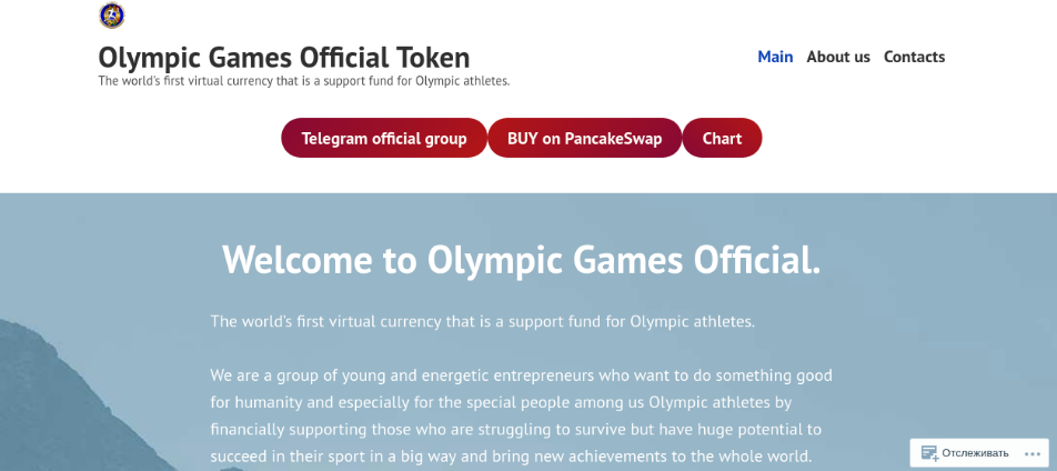Example of phishing page offering to buy Olympic Token
